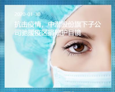 中国生产护目镜的上市公司.png
