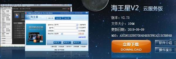 中国银河证券海王星V2下载(官网)