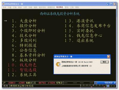 西部证券股交易软件网际赢家金典版下载