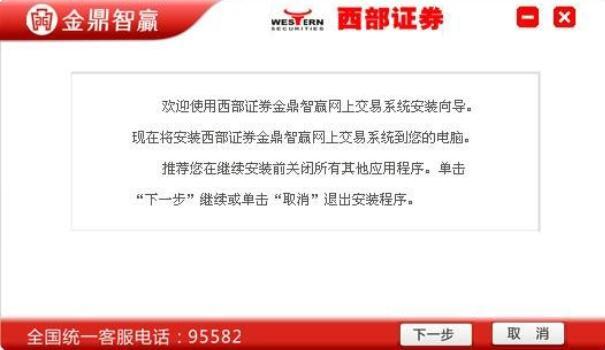 西部证券交易金鼎智赢V6.12下载