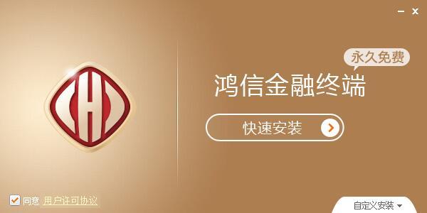美股行情软件下载-鸿信金融终端 3.0
