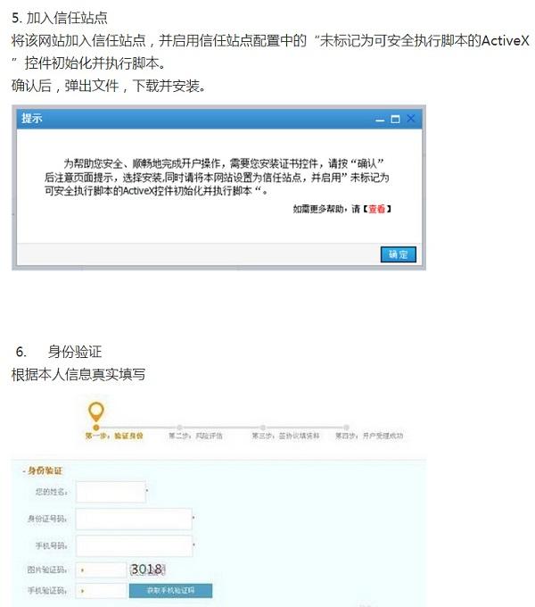 网上开户流程3.jpg